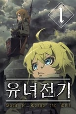 Saga of Tanya the Evil: Season 1 (2017)