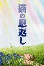 O Reino dos Gatos (2002) Torrent
