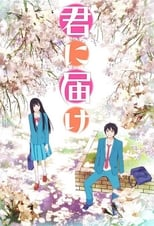 Kimi ni Todoke: From Me to You: Season 1 (2009)