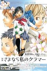 Sayonara Watashi no Cramer: First Touch