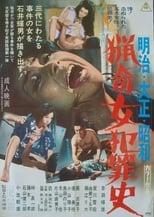 Meiji · Taishô · Shôwa: Ryôki onna hanzai-shi