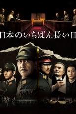 Nihon no ichiban nagai hi ketteiban (2015) Torrent Legendado