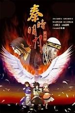 The Legend of Qin: Season 2 (2008)