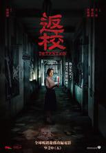 film Detention (2019) streaming