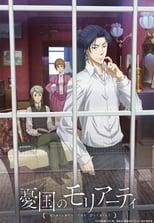 Yuukoku no Moriarty Episode 3 Sub Indo