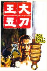 Wang Wu - Der Kämpfer mit dem Phönixschwert