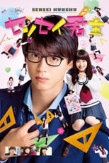 Image My Teacher, My Love (Sensei Kunshu) (2018)
