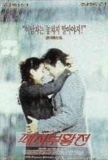 Poster for 패자부활전