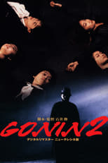 Gonin 2 - Blutige Rache