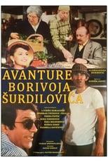 Avanture Borivoja Šurdilovića