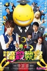 Ansatsu kyôshitsu (2015) Torrent Dublado e Legendado
