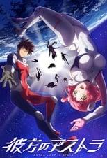 Poster anime Kanata no Astra Sub Indo