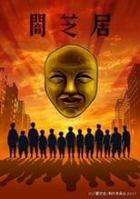 Poster anime Yami Shibai 4 Sub Indo