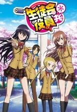 Seitokai Yakuindomo: Season 2 (2014)