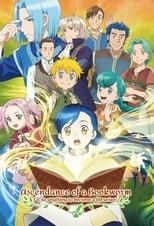 Poster anime Honzuki no Gekokujou: Shisho ni Naru Tame ni wa Shudan wo ErandeiraremasenSub Indo