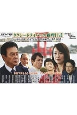 タクシードライバーの推理日誌37 東京~浜松 ドライブレコーダーが録画した二重殺人の謎