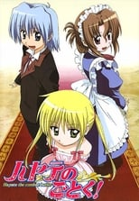 Hayate the Combat Butler: Season 1 (2007)