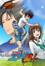 Nonton anime Area no Kishi Sub Indo