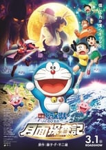 Poster anime Doraemon Movie 39: Nobita no Getsumen Tansaki Sub Indo