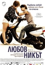 Image Loverboy (2011) Film Romanesc Online HD