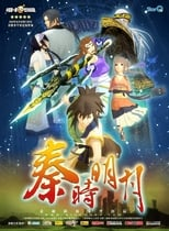 The Legend of Qin: Season 1 (2007)