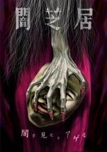 Poster anime Yami Shibai 5 Sub Indo