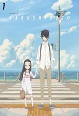 Kakushigoto: Season 1 (2020)