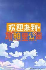 Youkoso Japari Park 1ª Temporada Completa Torrent Legendada