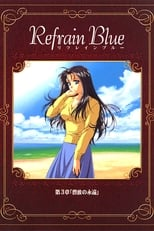 Refrain Blue 第3章「碧波の永遠」