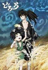 Poster anime Dororo Sub Indo