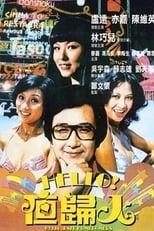 Ha Luo Ye Gui Ren