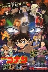 Poster anime Detective Conan Movie 20: The Darkest NightmareSub Indo