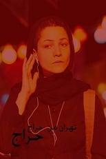 تهران من حراج