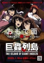 Poster anime Kyochuu Rettou Movie Sub Indo