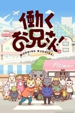 Poster anime Hataraku Onii-san! No 2!Sub Indo