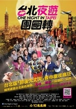 Image One Night in Taipei (Toi Bak je pou tyun tyun zyun) (2015)