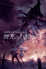 Poster anime Mobile Suit Gundam: Hathaway's Flash Sub Indo