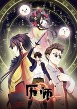 黄历师: Season 1 (2020)