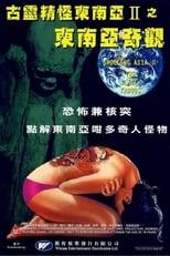 Shocking Asia II - Die letzten Tabus
