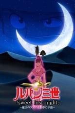 ルパン三世 sweet lost night ~魔法のランプは悪夢の予感~