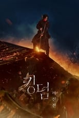 Kingdom: La historia de Ashin