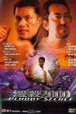 愛殺2000