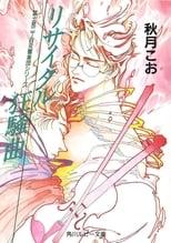 Fujimi Block No. 2 Symphony Orchestra