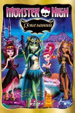 Monster High: 13 monstruo-deseos