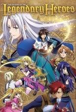 Poster anime Densetsu no Yuusha no DensetsuSub Indo