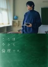 Koko wa Ima kara Rinri desu.