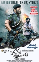 Image Okkadu Migiladu (2017) Hindi Dubbed Full Movie Online Free