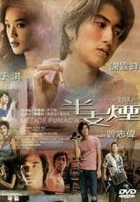 Ban zhi yan