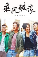 Cheng feng po lang (2017) Torrent Legendado
