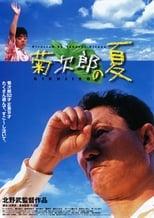 Verão Feliz (1999) Torrent Legendado